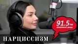 Нарциссизм. Радио Серебряный Дождь. Психотерапевт, психолог Ольга Бекишева.