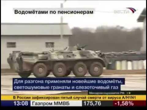 Спецназ против ПЕНСИОНЕРОВ!