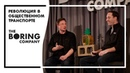 Илон Маск: Презентация транспорта будущего от the Boring Company |18.05.2018| (На русском)
