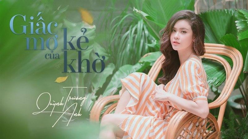 Giấc Mơ Của Kẻ Khờ - Trương Quỳnh Anh   Official MV