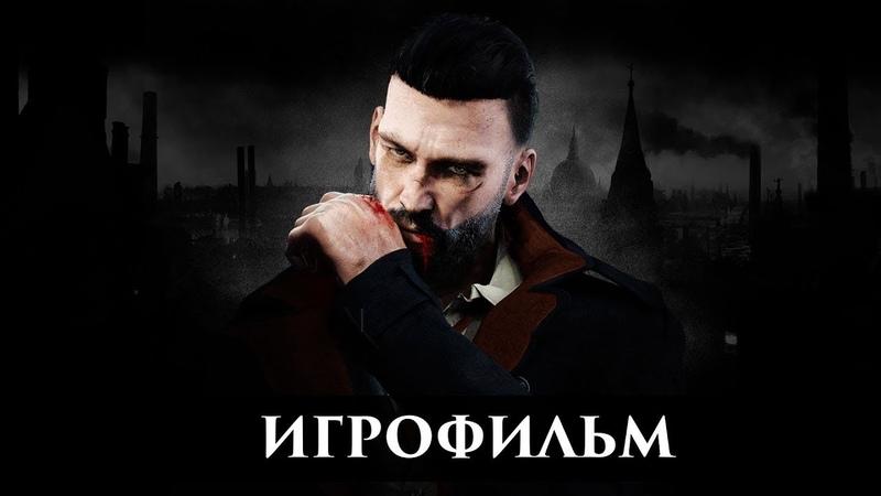 Vampyr Игрофильм сюжет cutscenes 4K PC