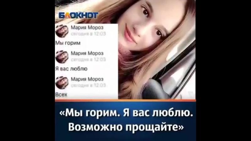 Мария Мороз...Кемерово...2005-2018 ПОМНИМ..ЛЮБИМ..СКОРБИМ....