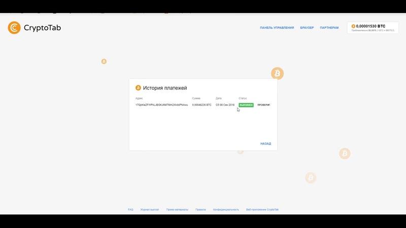 Майнинг Биткоинов без вложений Просто Пользуетесь быстрым браузером и зарабатываете Bitcoin
