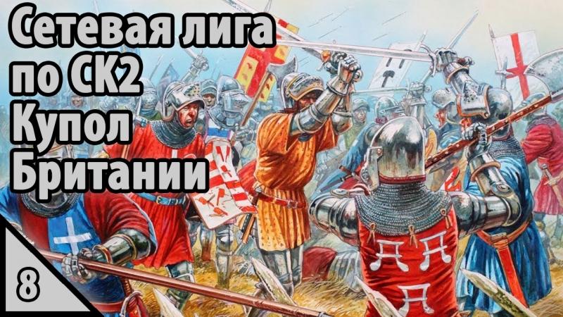 Crusader Kings II Сетевая лига по CK2 Купол Британии