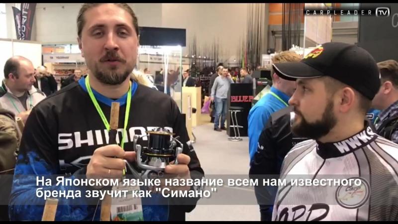 Shimano новинки катушек часть 2, Выставка Охота и Рыболовство на Руси 2018 ВДНХ (Команда Карплидер)