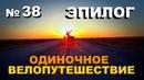Алтай Брест Алтай № 38 ЭПИЛОГ The journey on a bicycle 14 000 km in six months Epilogue