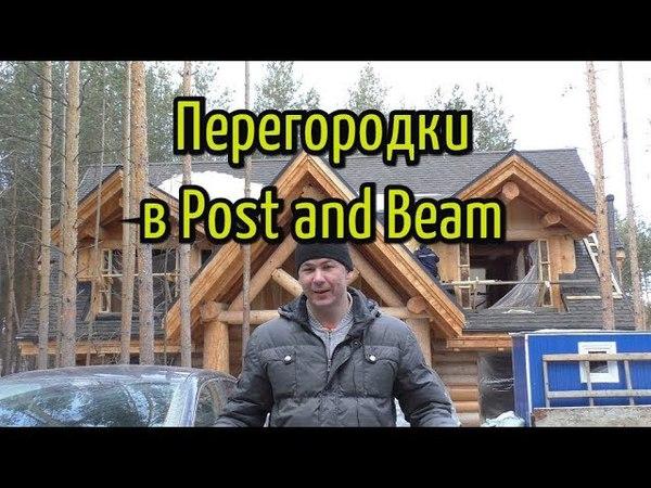 Перегородки в Post and Beam. Выкройка листовых материалов.
