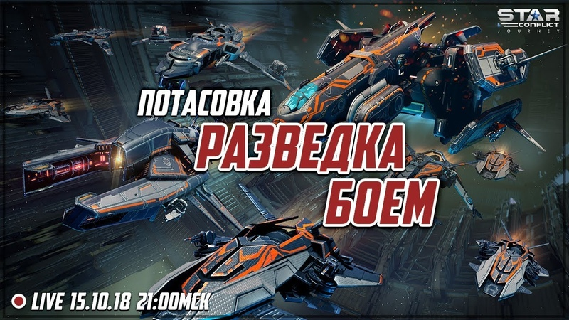 Потасовка Разведка боем Стрим 2 камеры SeraX и Lumiere Star Conflict 1 5 7e