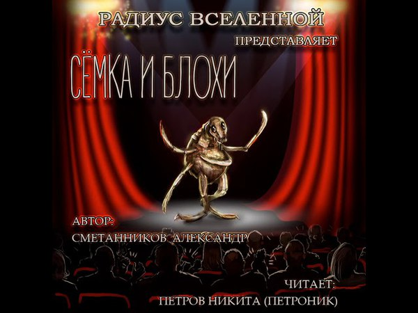 Сметанников Александр - Сёмка и блохи
