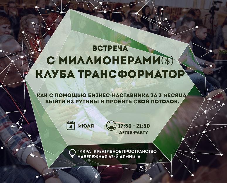 Афиша Волгоград ВСТРЕЧА с миллионерами( ) клуба Трансформатор