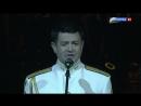 Ансамбль Александрова концерт к 75-летию Сталинградской битвы