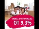 Ряды банков партнеров ЖК Айвазовский продолжают пополняться