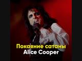 Покаяние сатаны. Alice Cooper