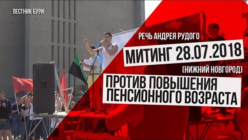 Митинг 28 07 2018 против повышения пенсионного возраста в Нижнем Новгороде Речь Андрея Рудого