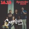 16.10| СМЕТАНА band | Самара | HOUSTON
