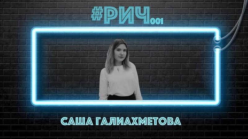 Саша Галиахметова о работе в команде форумах и будущем РИЧ001