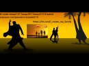 И снова танцы!! Танцы!! Танцы!! Я значит хорошее настроение и позитив!! Ver 1.1