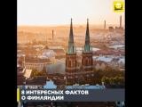 8 интересных фактов о Финляндии