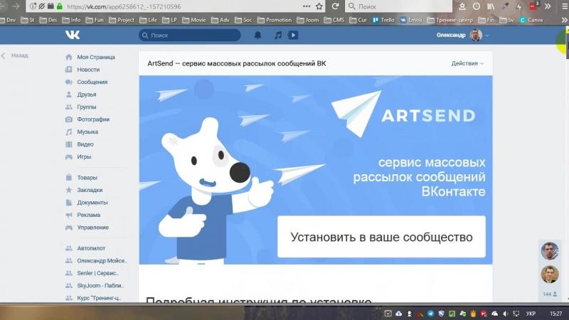 Скрытая угроза для рассылок ВКонтакте через сервис Senler