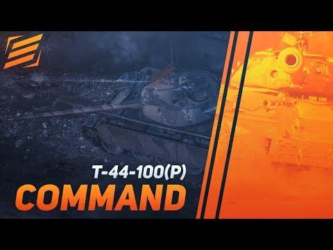 World of Tanks | Т-44-100(р) | Фарм в КБ \\ Exclus1ve