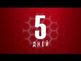 Человек-Паук   5 дней   PS4