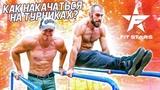 Тренировка на турниках и брусьях от чемпиона по воркауту Дмитрия Кузнецова