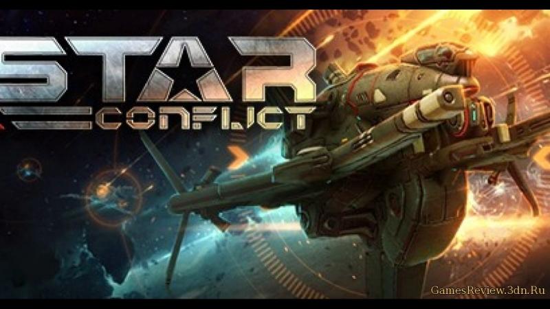 Кооп Прокачка Thar'Ga Star Conflict