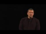 Владимир Соловьёв дал совет, как побороть лень.
