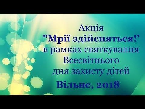 Мрії здійсняться Вільне 2018