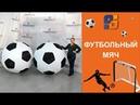 Огромный футбольный мяч для интерактива