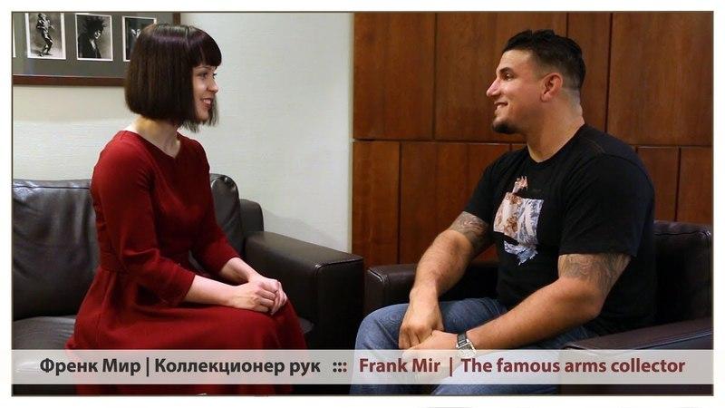 Френк Мир: