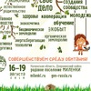 7.0 ФЕСТИВАЛЬ ЭКОТЕХНОЛОГИЙ 2018 В РП МИЛЁНКИ
