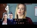Дуэт по праву. 4 серия (2018) Детектив @ Русские сериалы