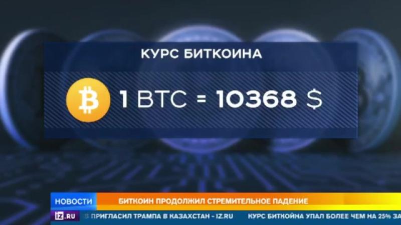 Стоимость биткоина упала ниже $10 тысяч