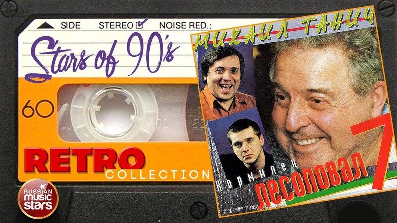 Лесоповал ✮ Кормилец ✮ Альбом №7 ✮ 2000 год ✮ Любимые Звезды 90х ✮ Ретро Коллекция ✮