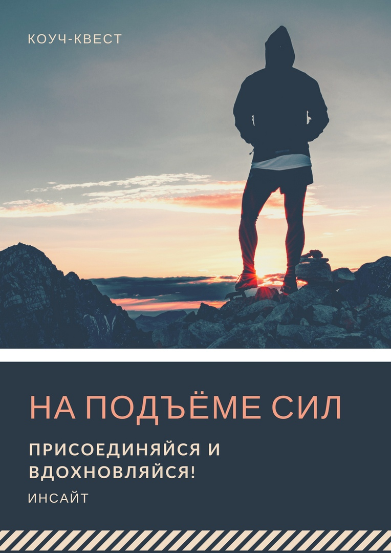 Афиша Тюмень НА ПОДЪЁМЕ СИЛ / start - 17 сентября