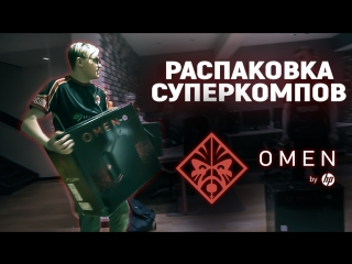 РАСПАКОВКА СУПЕРКОМПОВ от OMEN by HP