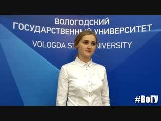 Интервью со студенткой ВоГУ Мариной Оншиной
