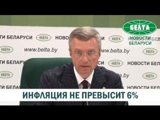 Инфляция по итогам года не превысит 6% - МАРТ