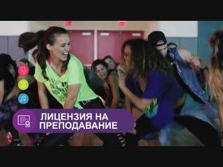 Стань инструктором zumba® fitness
