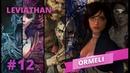 Leviathan Ormeli 12 выпуск
