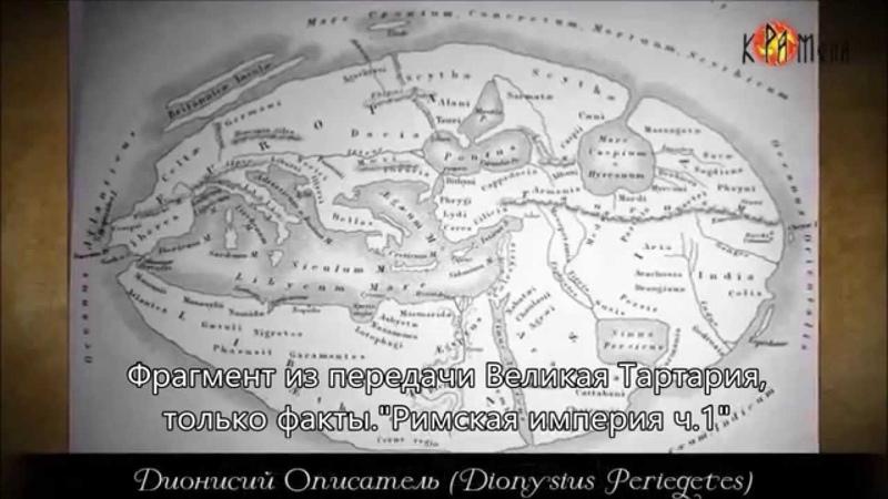 Римской империи НИКОГДА НЕ БЫЛО часть 1