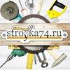 Строительный портал УРФО, www.Stroyka74.ru