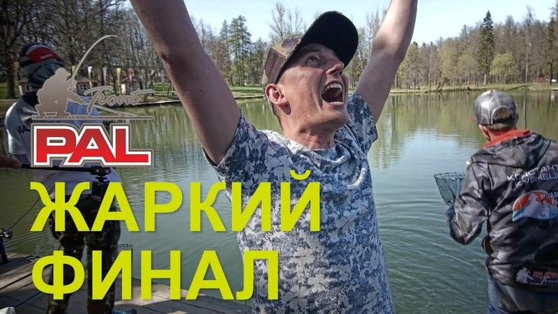 PAL Trout 2018 САМЫЙ ЖАРКИЙ ФИНАЛ