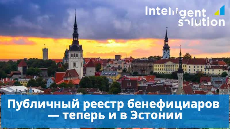 Публичный реестр бенефициаров — теперь и в Эстонии @isgnews. Intelligent Solution Group