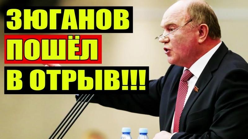 Зюганов делает смелые заявления! Путин явно не слышал 15.07.2018
