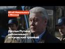 Друзья Путина распиливают московский трамвай