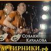 Макс Ильин «СОБАКИ КАЧАЛОВА» у Гороховского 27.1