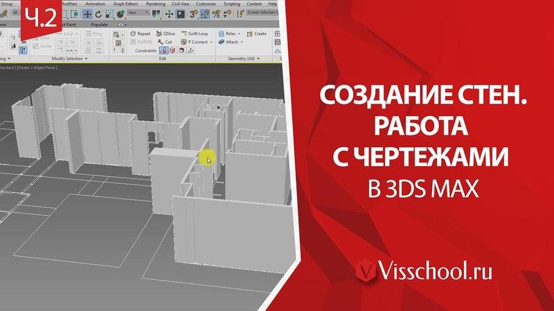 Создание стен. Работа с чертежами в 3Ds Max. Небольшой секрет для работы с чертежами в 3DS Max