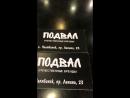 ПОДВАЛ - Спутник1985, Юность, Север, Волчок — Live